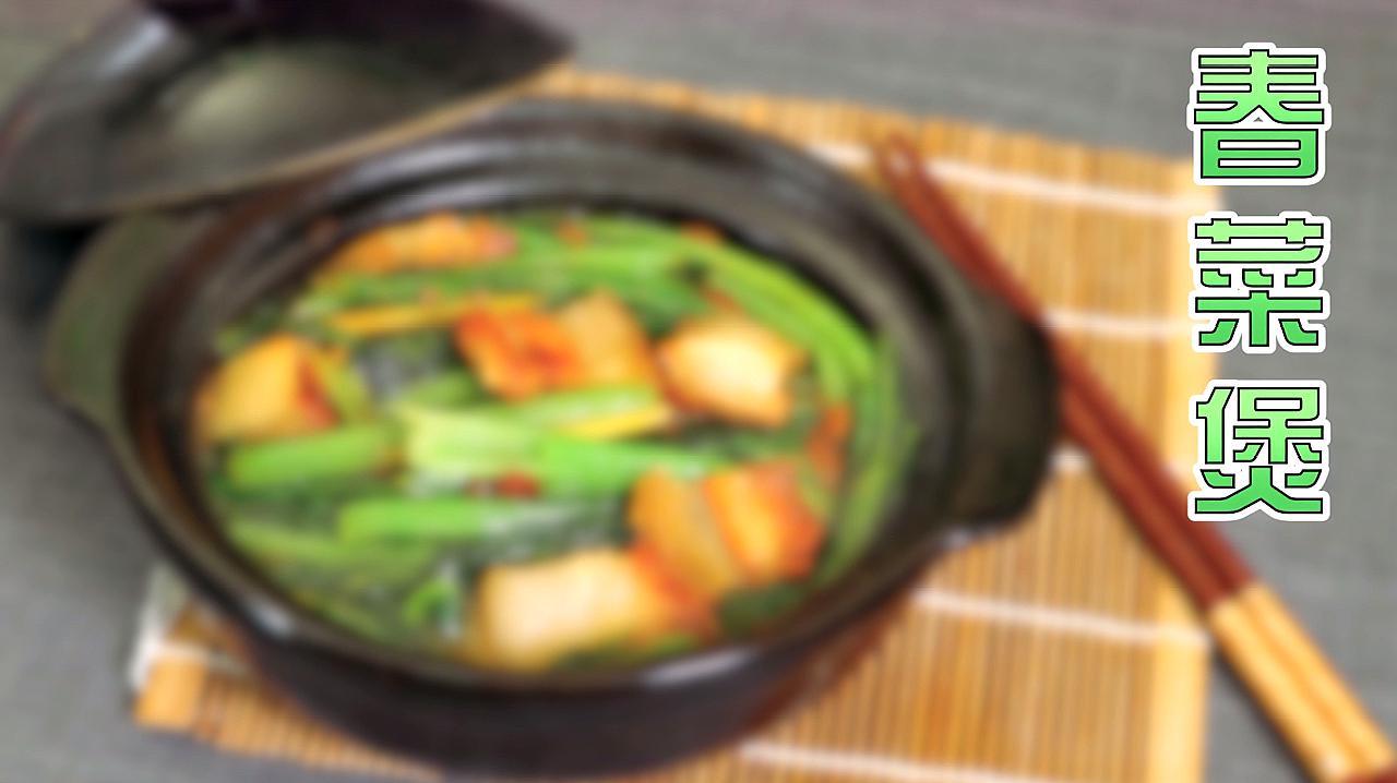 春菜煲,简单易做又好吃!春节肉吃多了吃这个正好