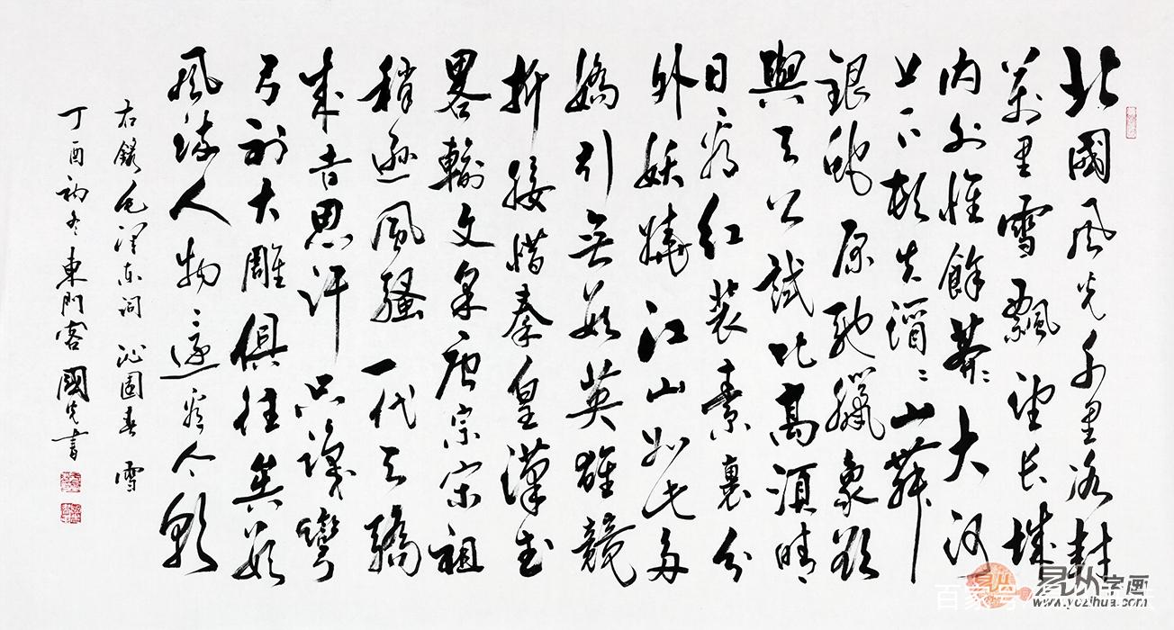 《沁园春雪》赏析 名家沁园春雪书法欣赏图片