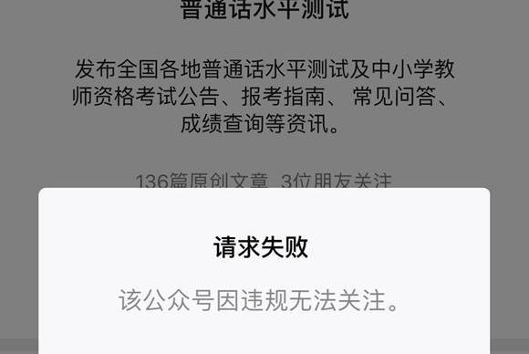 """微信回应:""""拼音被改""""发文者误导用户,即日起禁止群发及被关注"""