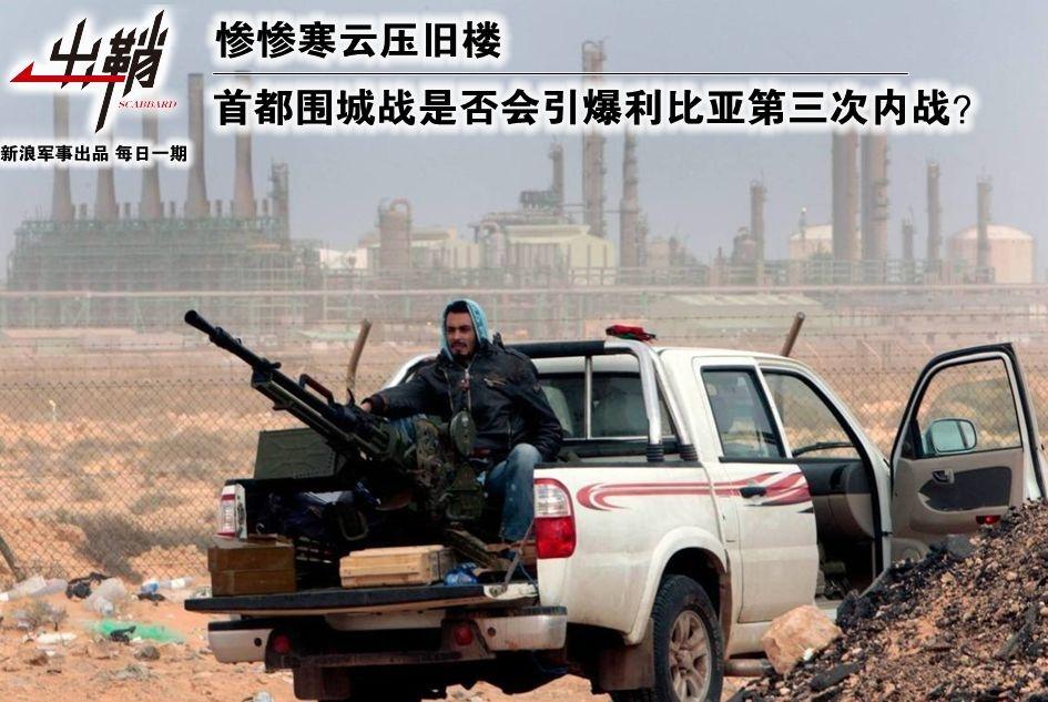 《出鞘》:首都围城战是否会引爆利比亚第三次内战?