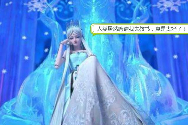 叶罗丽小剧场:冰公主成为小学老师,一个文字题,几乎无人能答!