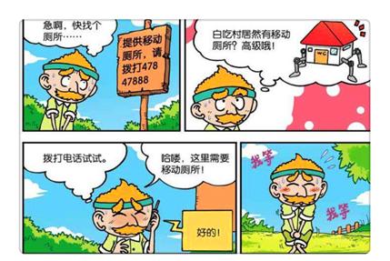"""搞笑漫画:白吃广告牌""""一面两用"""",呆头家的青蛙一夜变癞蛤蟆?"""