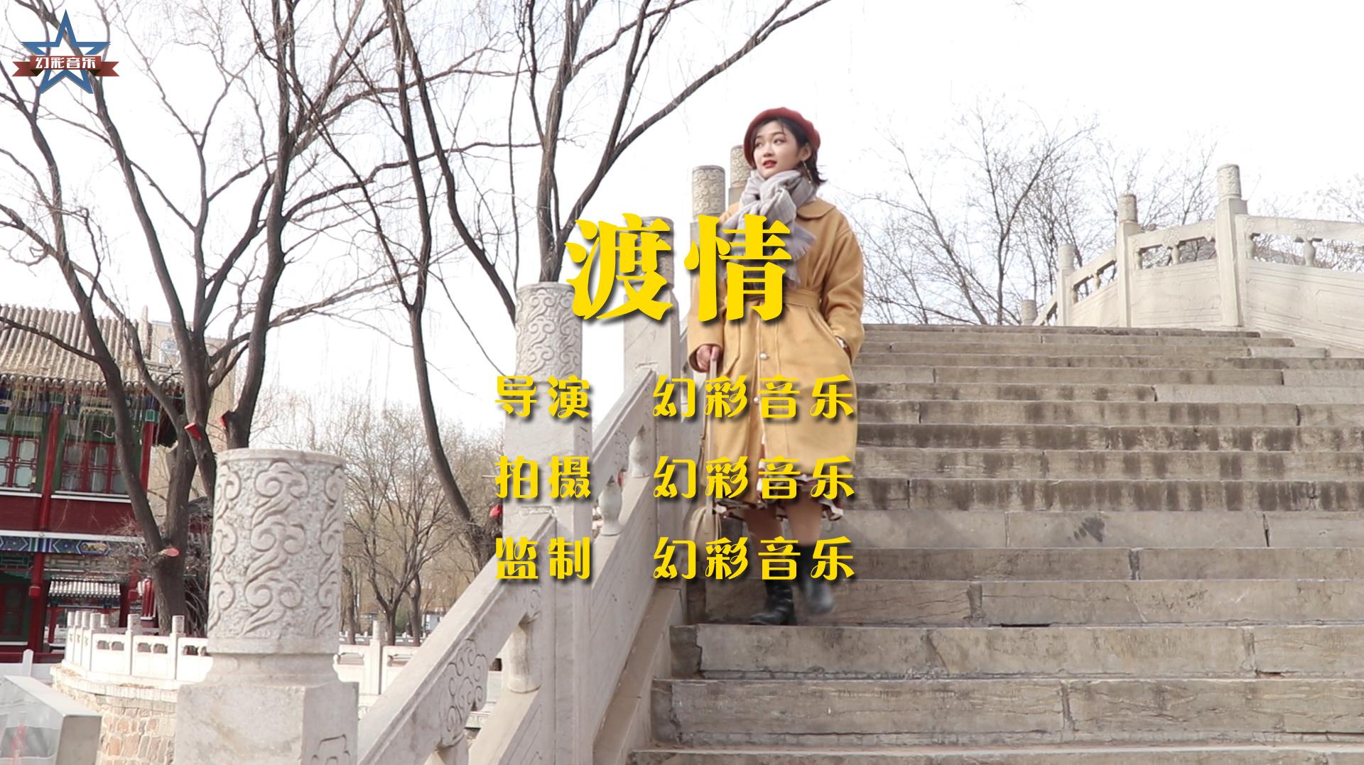 张慧清、左宏元《渡情》,伤感情歌对唱,好听极了