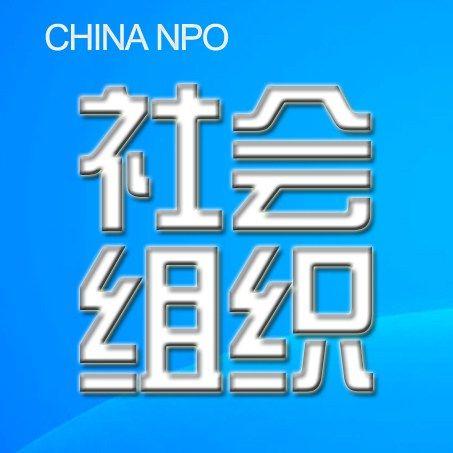 中国社会组织动态