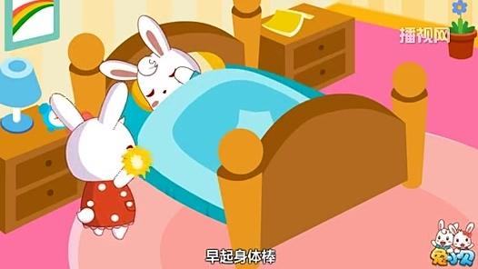 儿歌视频大全连续播放 兔小贝儿歌 快乐起床歌