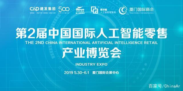 电子价签一线品牌—小飞科技亮相第2届中国国际人工智能零售展! ar娱乐_打造AR产业周边娱乐信息项目 第4张