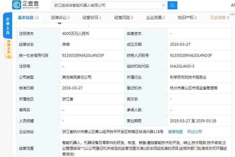 娃哈哈成立智能机器人公司,注资4000万元,宗庆后任董事长
