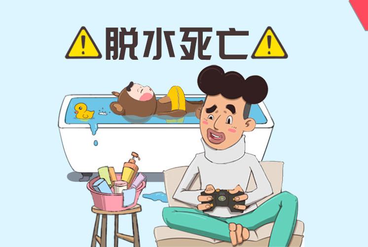 爸爸忙打游戏,未满1岁女宝洗浴致死