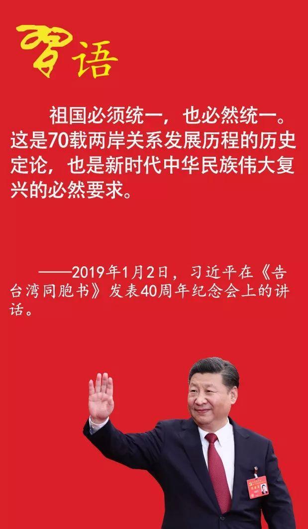 告_习近平在《告台湾同胞书》发表40周年纪念会上的讲话