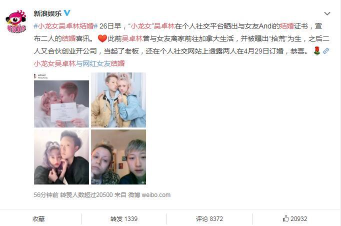 小龍女吳卓林結婚:缺少父愛的她,終于可以按自己方式去生活!
