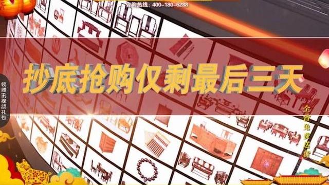 湖北经视第一届东阳红木透明团购会只剩三天!不买后悔一年!