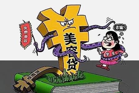 """农妇980元除皱变成4万贷款:谨防""""校园贷""""之后""""美容贷""""作孽"""