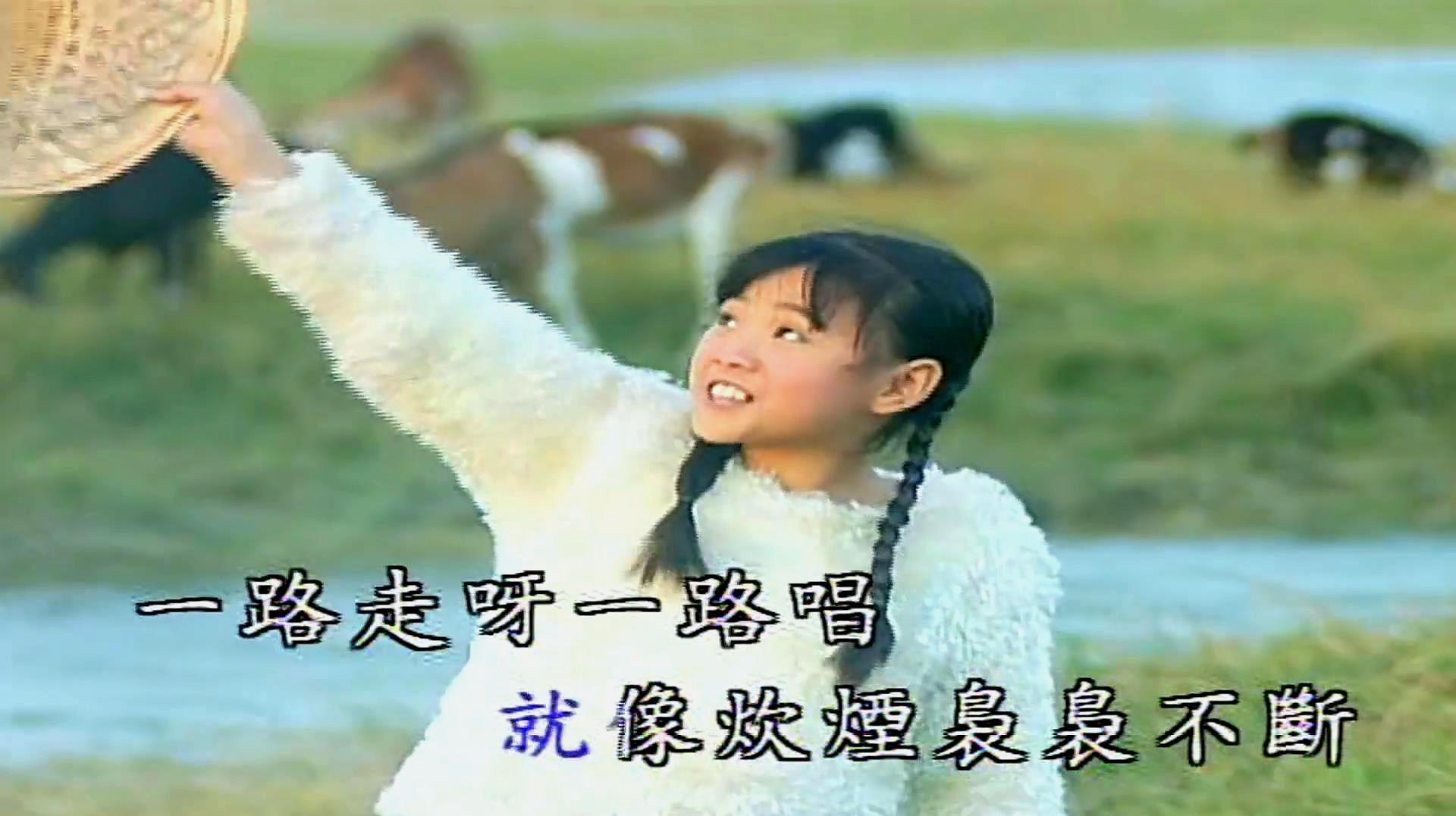《农家的小女孩》 竹篱笆呀牵牛花 在线听下载配歌词