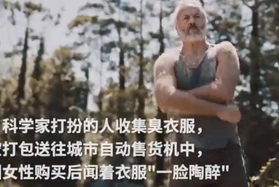 德国广告涉嫌歧视亚洲女性,女子陶醉男人臭汗衣物,称春天的味道