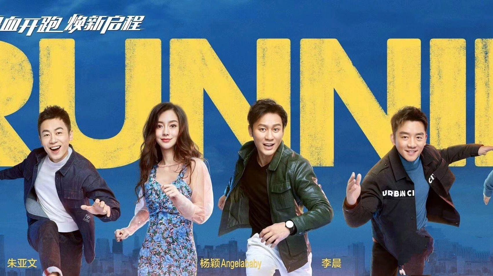《跑男》最新一季海报首发,李晨取代邓超站C位,新人靠两边