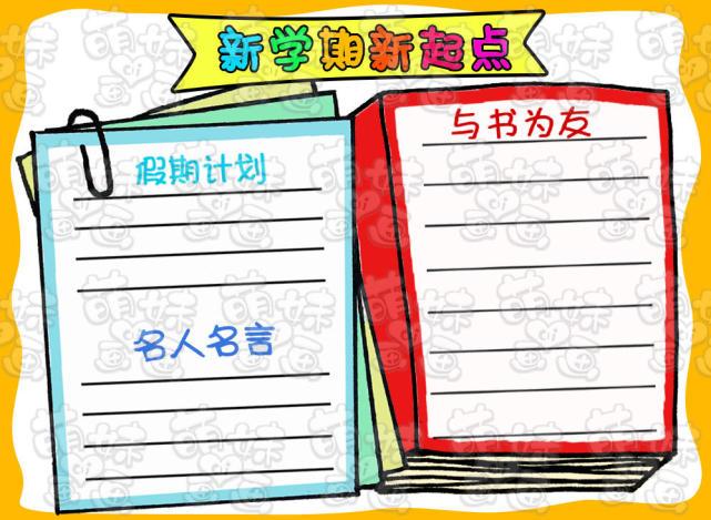 开学常用手抄报模板第二期,案例讲解,简单好学,文字可