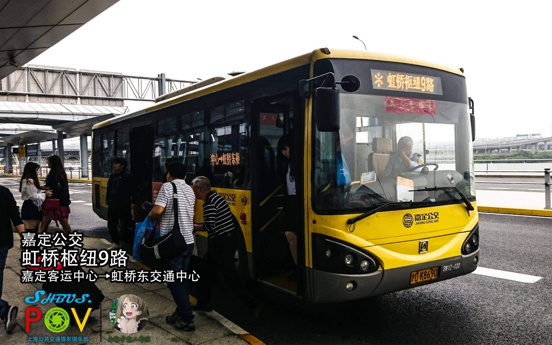 「上海公交」嘉定公交虹桥枢纽9路(嘉定客运中心-虹桥东交通中心)前方展望