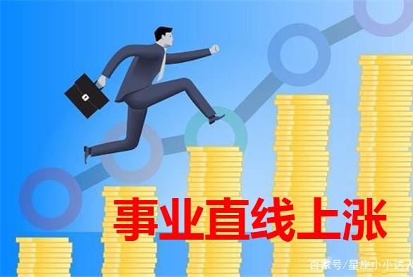二月份,有贵人提携,事业直线上涨,赚钱满箩筐的4星座!