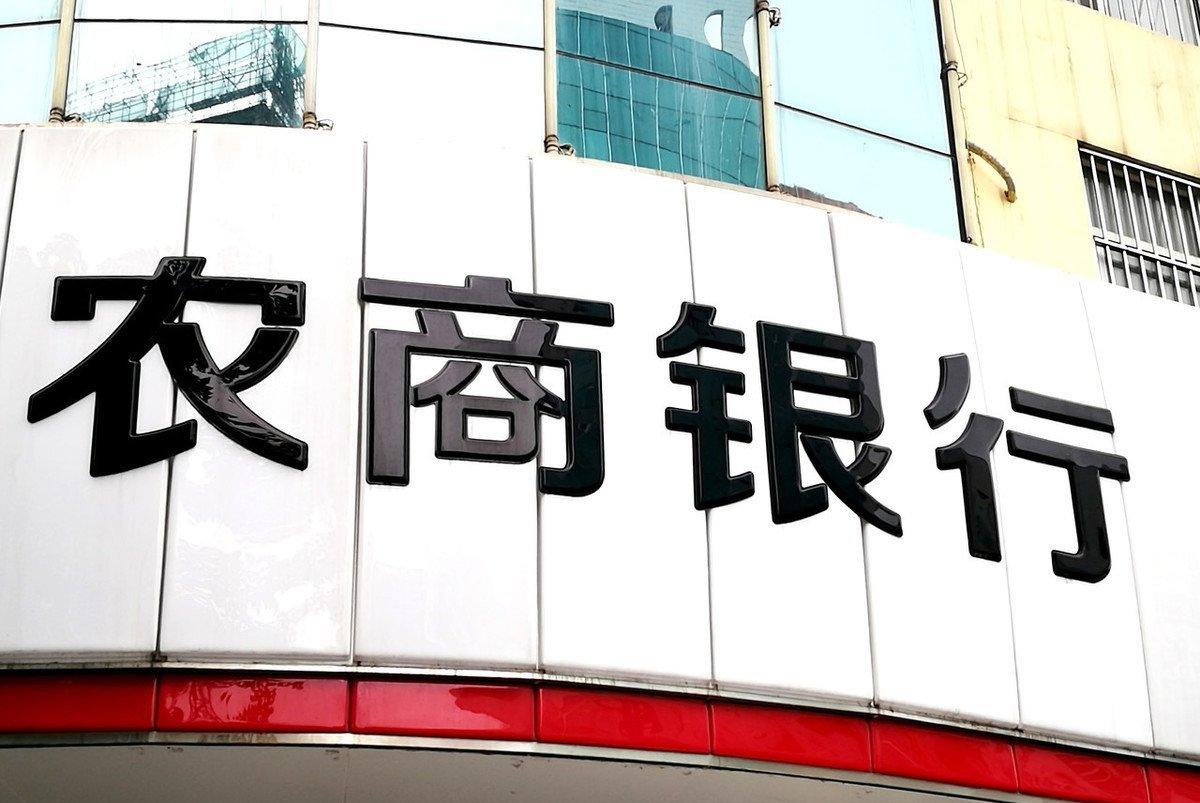 河南12家银行不良率超20%,个别超40%,农商行为何屡陷困境?