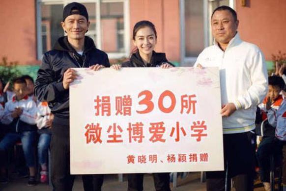 中国慈善名人榜公布,杨颖黄晓明夫妇位列第一,杨幂也上榜了!