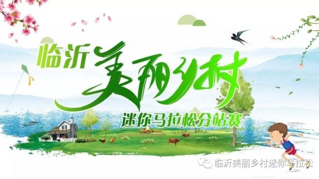 4月17日!2019临沂美丽乡村迷你马拉松分站赛蒙阴站