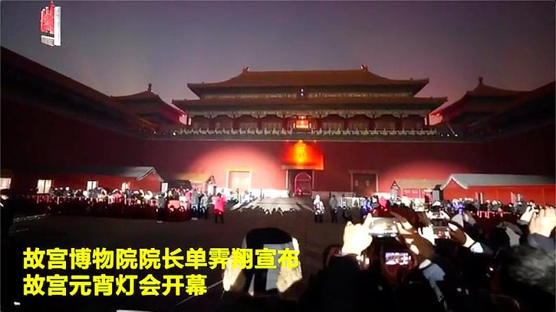 紫禁城点亮了!单霁翔宣布:故宫元宵灯会开幕