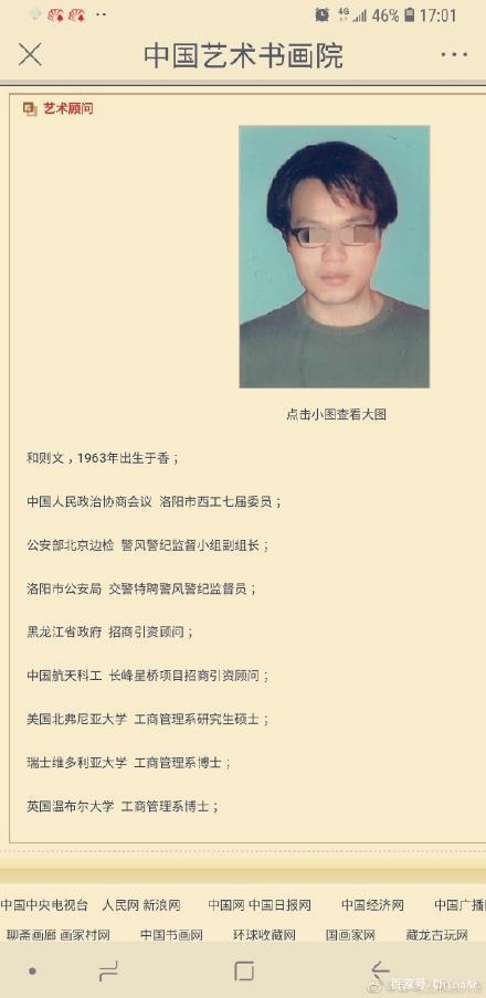 北京劳斯莱斯女司机背后身份曝光 京A88号牌神秘主人 ar娱乐_打造AR产业周边娱乐信息项目 第5张