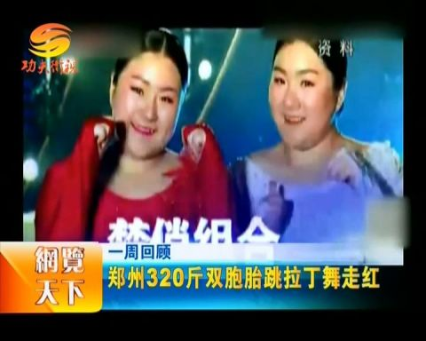 320斤雙胞胎姐妹跳拉丁舞走紅 曾被否定卻依然勇敢追夢
