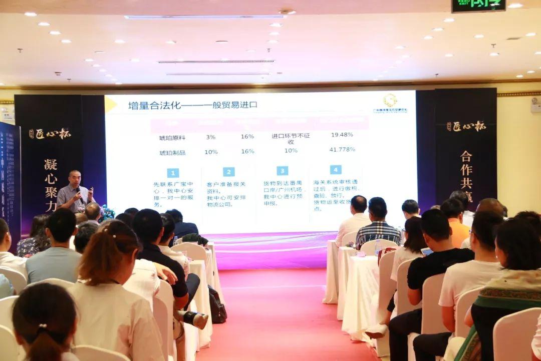 凝心聚力 合作共赢 2018中国琥珀发展论坛,广宝中心总经理黎志伟先生发言