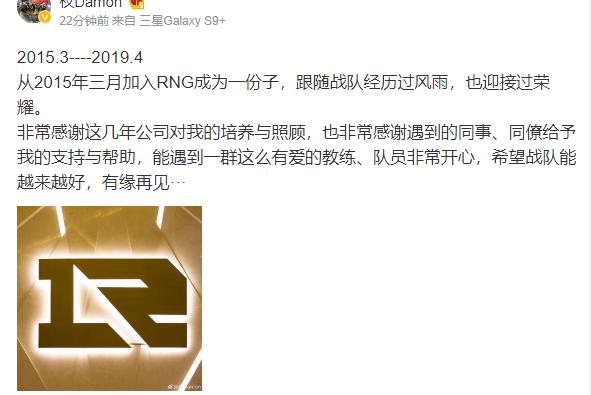 LOL:RNG内部开始重振旗鼓,经理权哥率先出局,粉丝集体拍手称快