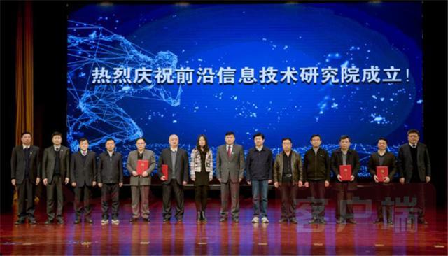中原工学院成立前沿信息技术研究院