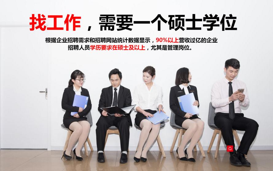 """对外经济贸易大学金融学在职研究生""""双证班""""招生简章:汉唐教育"""