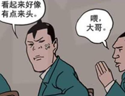 搞笑漫画:丑男想当班上的老大,看到坏学生竟然慌了!