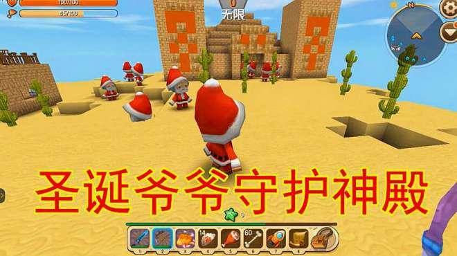 迷你世界,空岛生存,发现一座圣诞老爷爷看守的神殿