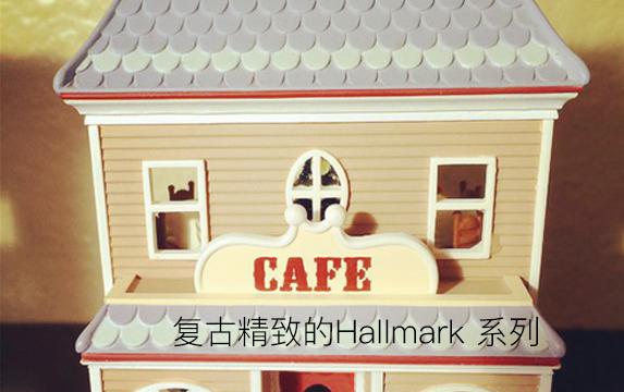 复古精致的Hallmark 系列,穿越90年代欧式风情!