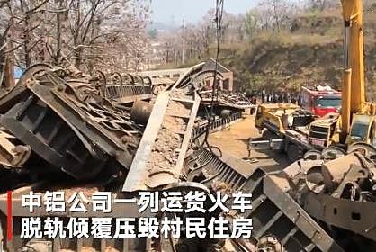 悲剧!中铝货运火车脱轨6人失联,搜救出4人已无生命体征