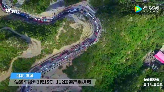 河北一油罐车隧道爆炸致12人死亡 航拍国道堵车数公里