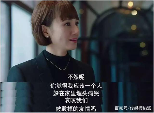 袁泉扮演的唐晶虽然是女二号,却是整部剧里最可怜的女人,坚强到让人
