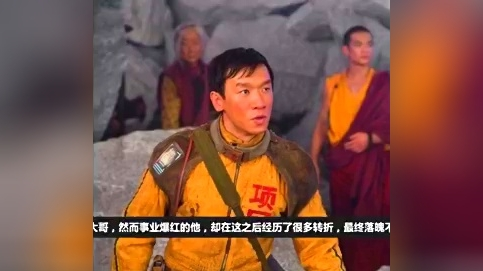 刘家辉甘愿为他演配角,因一事害死傅声!