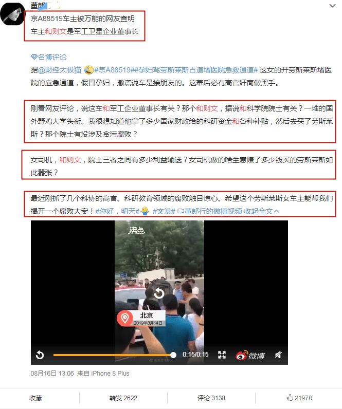 北京劳斯莱斯女司机背后身份曝光 京A88号牌神秘主人 ar娱乐_打造AR产业周边娱乐信息项目 第4张