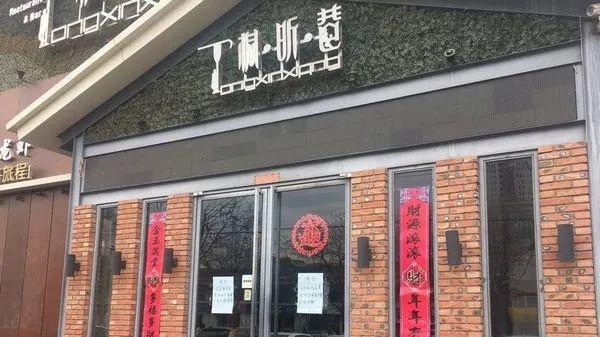 呼市:桐昕巷餐厅突然关门 顾客卡内余额无法退……