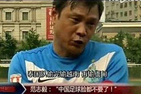 一场0-1让中国足球未来没戏,昔日东南亚弱旅,今能轻松击败咱们