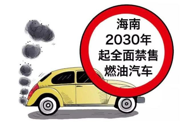 海南官宣:2030开始禁售燃油车!网友:刚买的车怎么办?