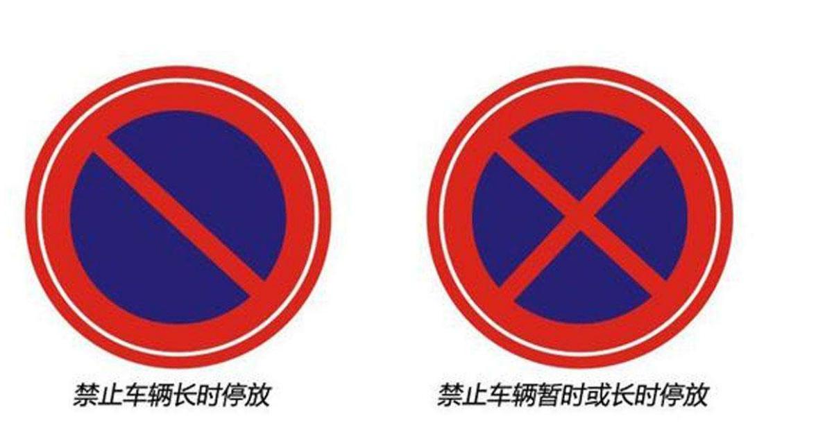 禁止停车的标志和标线到底都有哪些,看懂了少扣分!