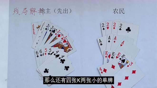 斗地主残局:地主手握王炸,农民丝毫不怕上来就炸,这把牌怎么打
