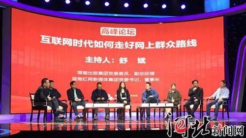 河北新闻网《阳光理政》受邀参加2019网上群众工作高峰论坛