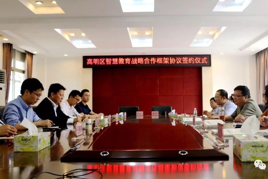 高明区教育局与科大讯飞签约合作,共同探索智慧教育建设!