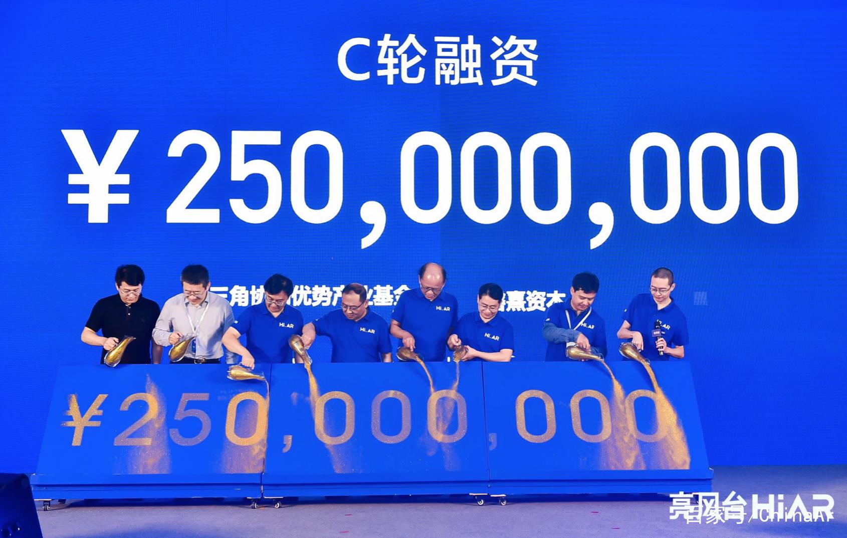 亮风台宣布获得2.5亿元C轮融资,AR平台赋能商业化提速