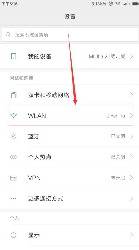 小米6如何查看wifi密码 免费WIFI联网 AR攻略 第1张