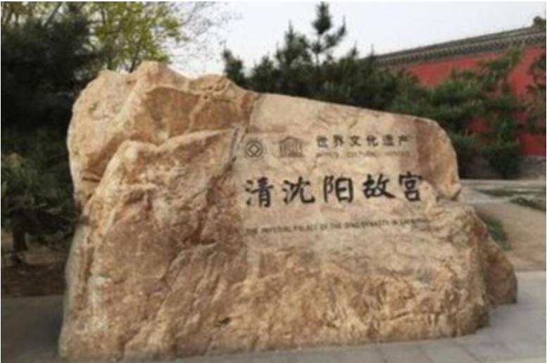 辽宁旅游:沈阳市,一个有着共和国长子的历史文化名城